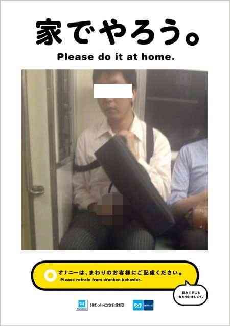 【下ネタ注意】電車内で股間を露出させて見つめてきた変態男を激写してTwitterで拡散中