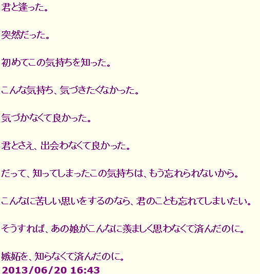 【広島女性遺棄事件】運転手役・瀬戸大平(21)の恥ずかしいポエム