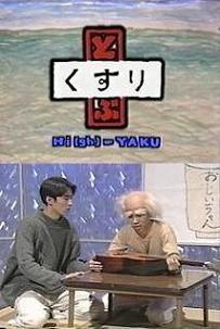 志村けん、ナイナイ岡村隆史に助言「テレビ局の言ってることをやってないで、自分でコントをやれ」