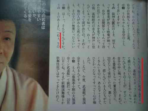 神田うの、宮沢りえの超人エピソードを暴露!天海代役の合間に娘の「竹の子ダンス」