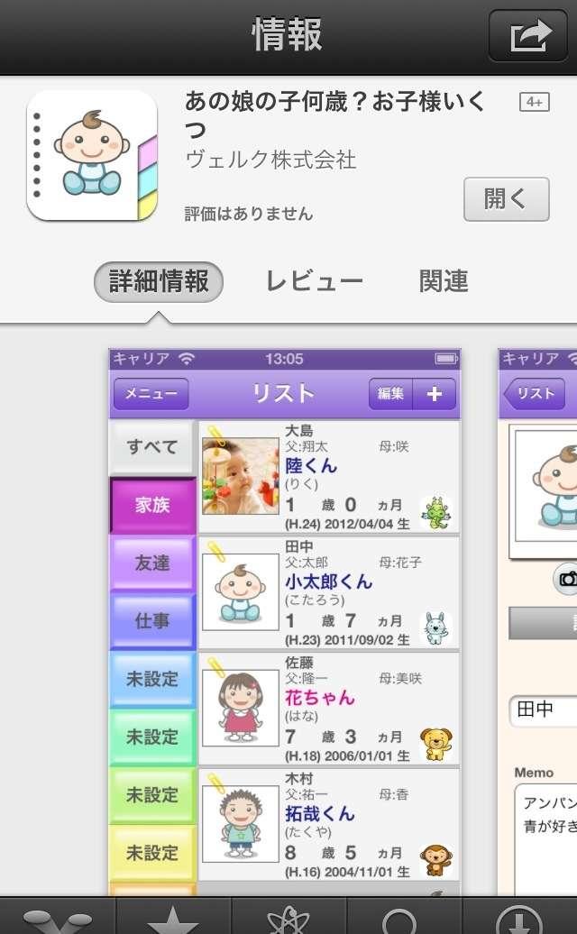 育児中におすすめのアプリ