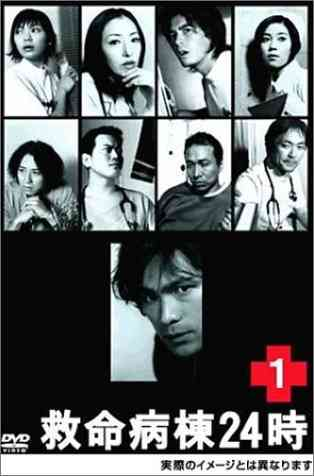 「進藤先生不在の『救命病棟24時』なんて!」江口洋介突然の降板に視聴者の不満が爆発
