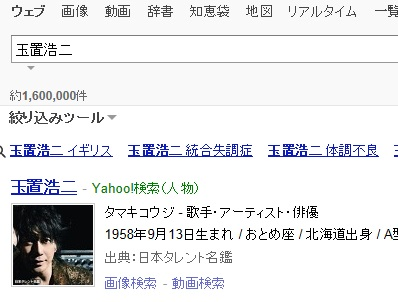 玉置浩二の妻・青田典子「主婦をいますぐやめたい」発言で波紋