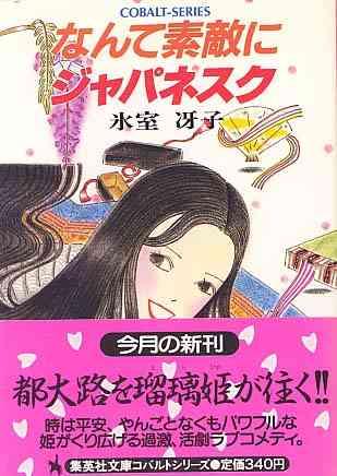 寝食を忘れるほどハマッた漫画・アニメ・ドラマ