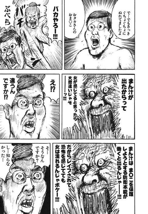 世界名作劇場と漫☆画太郎がコラボした結果、パトラッシュが大変なことにww