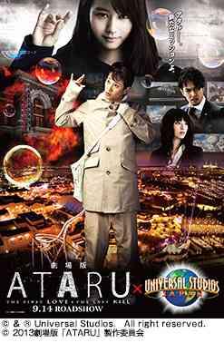 実写邦画初!SMAP中居正広の主演映画「劇場版ATARU」がUSJとコラボ