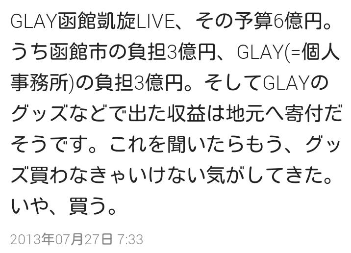 GLAY5万人ライブの客、大雨で帰りの特急が終日運休…止まらぬ電話
