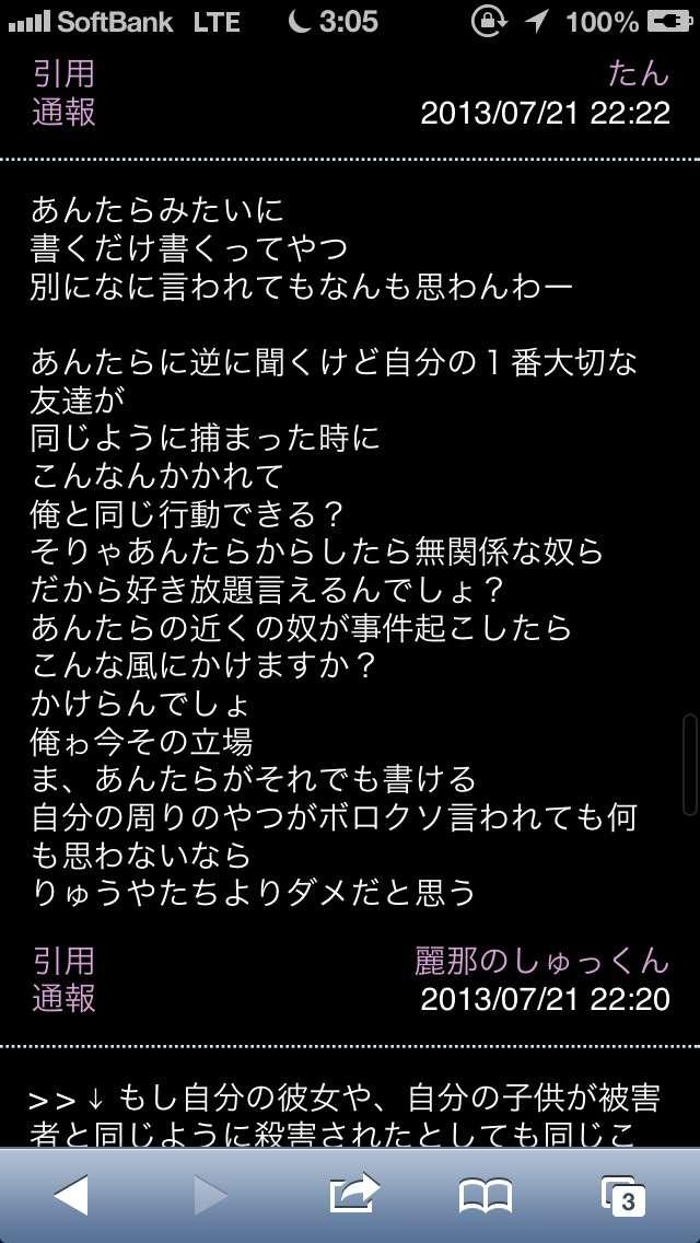 【広島女性遺棄事件】耳の穴に根性焼き等、暴行をLINEで40数人に実況…「いけいけ」とそそのかす書き込みも