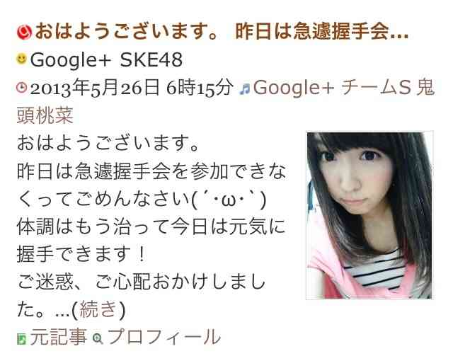 SKE48鬼頭桃菜がジャニーズ手越祐也と泥酔キス