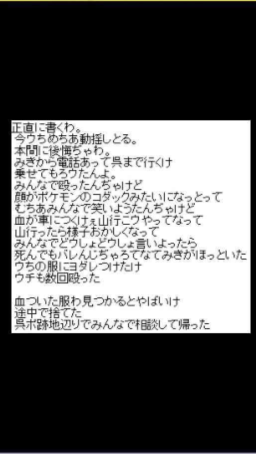【広島女性遺棄事件】「正直いつでてこれるかわからんけど、でてきてまた、あそぼーね」加害者少女がLINEに書き込む