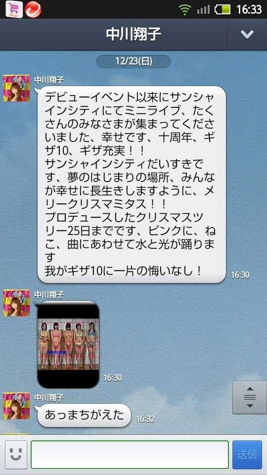 中川翔子、またまた短足自虐…「胴がまたのびたのかお!」