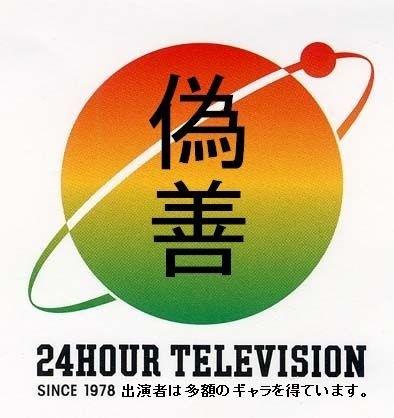 24時間テレビと27時間テレビのギャラが判明!