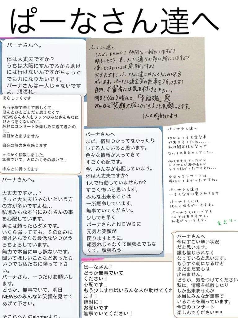 NEWS順延公演無事終演「昨日のことは忘れて楽しもう!!」「みんなと俺らは無敵だね」