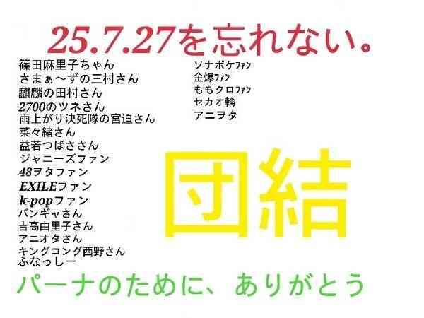 NEWSコンサート中止・パーナさん騒動で各方面に迷惑をかけたジャニオタ「7月27日はオタ団結の日! 感動した人はRT! 」