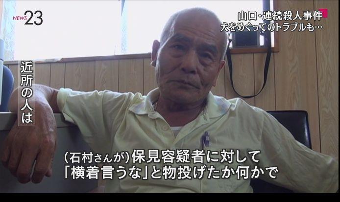 【山口・放火殺人事件】被害者の夫、事件前に「殺されるかも」