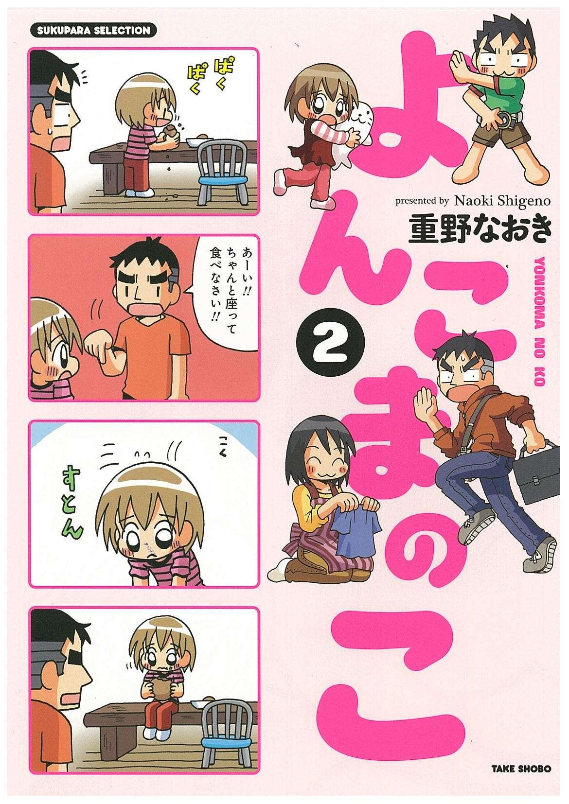 おすすめの育児漫画、教えて下さい(^^)