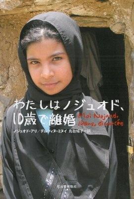 【鬼畜】中東イエメンで8歳の「花嫁」が子宮破裂で初夜に死亡