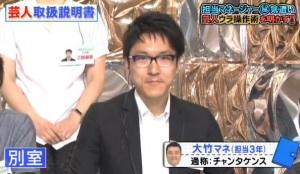 遅刻してきても悪びれる様子もなく『ちーっす!』 みのもんたの次男、日本テレビ入社時から大物面で有名だった