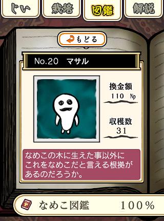 【遂に】「なめこ家の一族」アニメ化決定へ!!