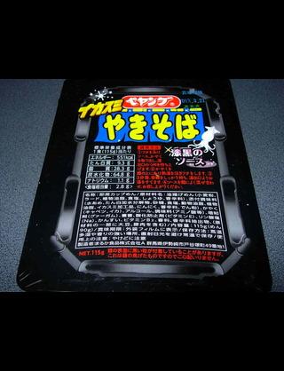 真っ黒すぎるカップ焼きそば、いかすみ使用の「スーパーカップ」発売