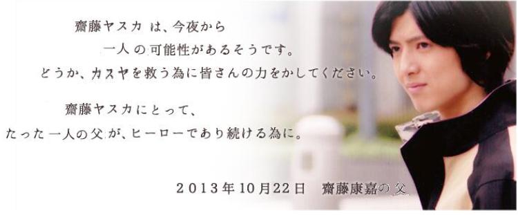募金詐欺疑惑の齋藤ヤスカ、株式会社社長を詐称し登記すらしていなかったことが発覚!会社法違反で警察沙汰へ