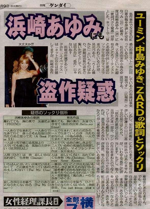 ファン層は西野カナに移った?浜崎あゆみ15周年記念アルバム「2週目50位」の衝撃