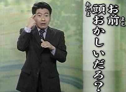 韓国美容整形関係者「日本男性の...