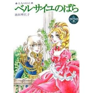 少女漫画の名作、「ベルサイユのばら」を熱く語りましょう!