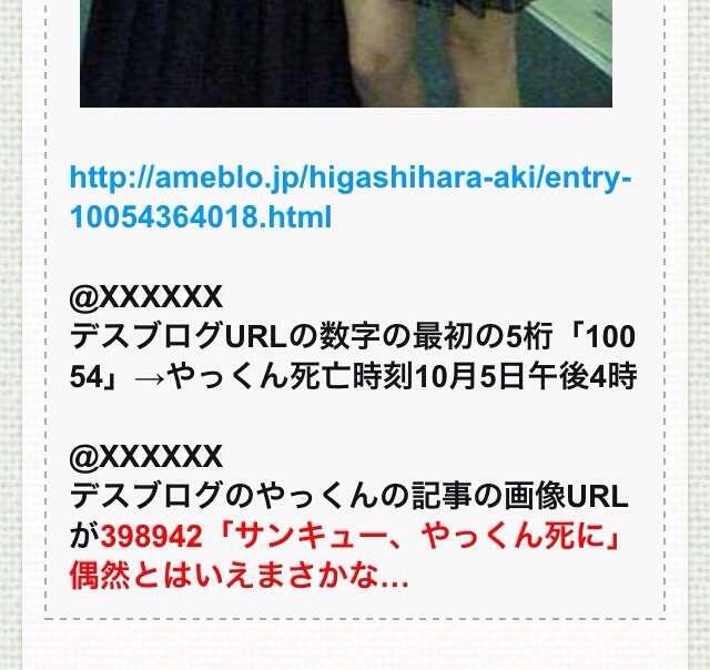 ニュースサイト『秒刊SUNDAY』、桜塚やっくん死去に関する「デスブログ」記事について謝罪