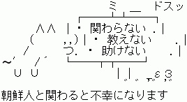 「ユンソナがまつ毛エクステ日本に広めた」は韓国サイトの誤報「盛り上げすぎで書かれた」本人が釈明