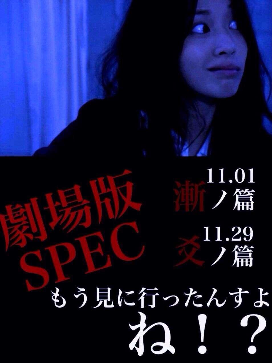 【映画】「SPEC結」公開9日間で100万人突破!前作「天」超えるハイペース