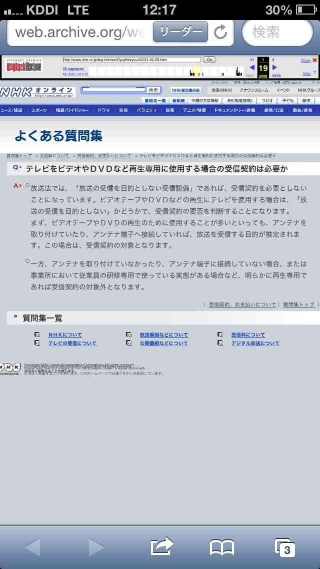 NHK受信料契約「受信者による承諾は必要」高裁判断分かれる