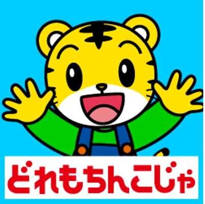 こどもちゃれんじやってた人〜!