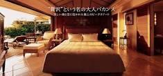 また行きたくなるホテル・旅館【国内限定】