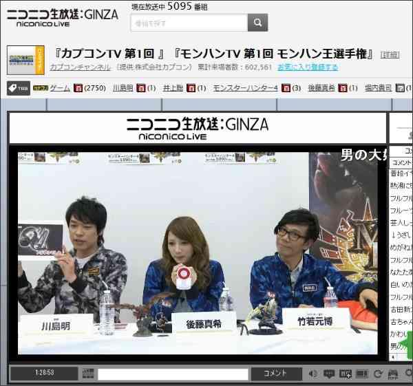 後藤真希、ブログ再開を表明。ネット番組でひさびさ登場
