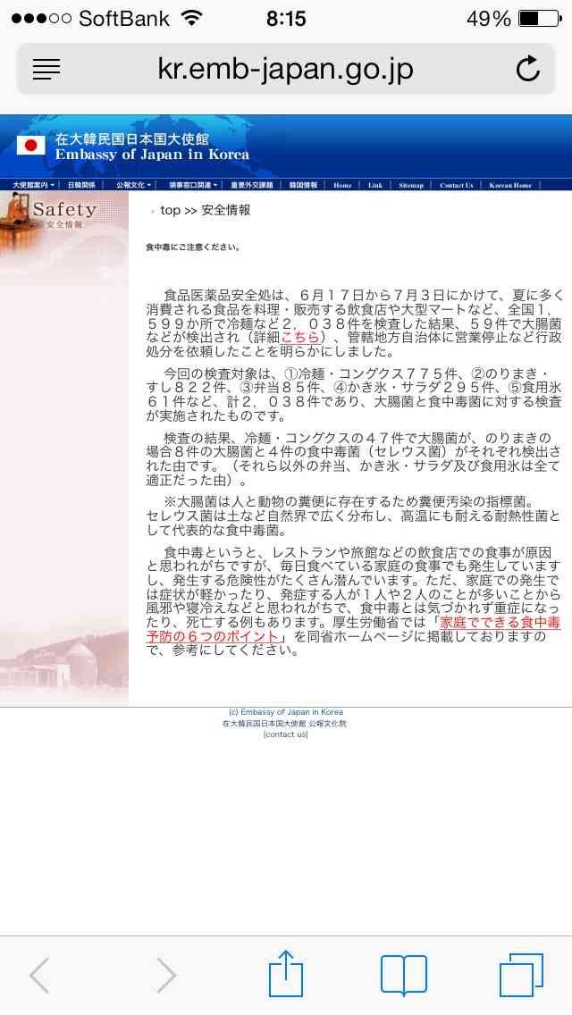 韓国農協、イオングループや全日本食品と協力強化