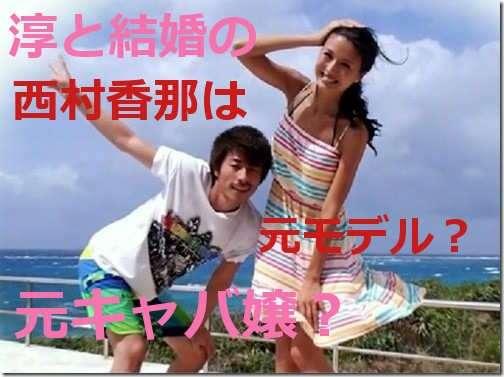 ロンブー田村淳、ファッション誌『non-no(ノンノ)』で結婚を語る