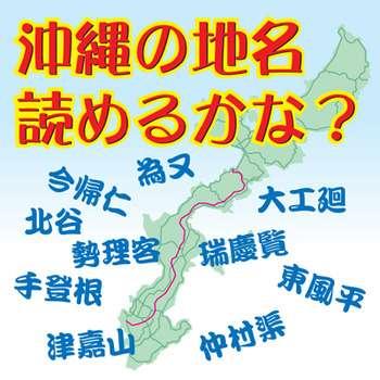 間違った読み方で覚えてしまった地名1位「茨城県:×いばら『ぎ』けん → ○いばら『き』けん」