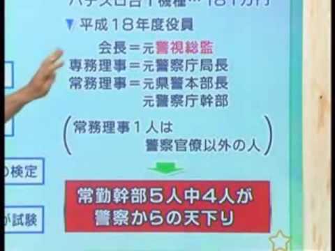 【尼崎連続変死】男性虐待死、角田美代子元被告と親族ら8人全員不起訴…「死因不明で詳細解明できず」