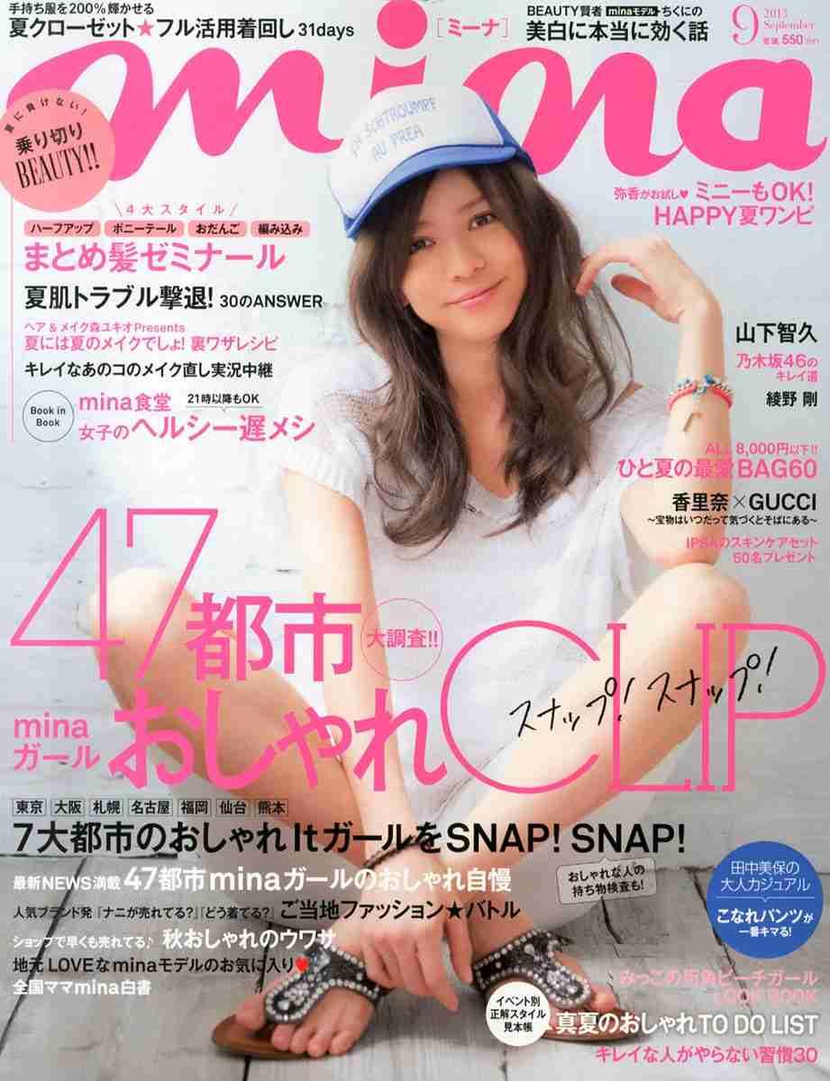 素敵で思わず手に取った雑誌の表紙☆