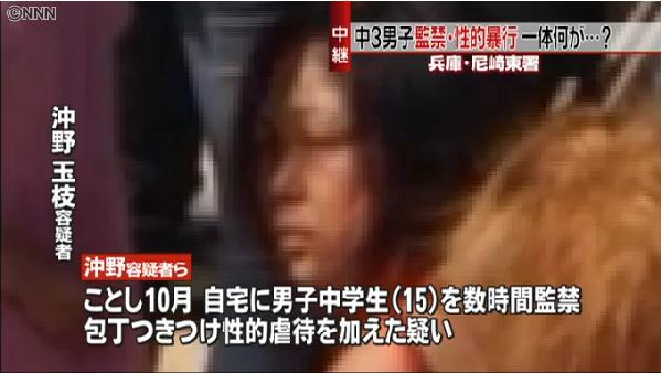 少女に交際迫った中3男子→監禁され「奴隷になって住み込むか」と脅される→少女の母親逮捕