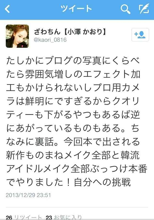 沢尻エリカ・嵐・篠田麻里子…ざわちんのものまねメイクランキング