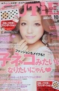 雑誌の表紙の倖田來未が誰かわからない件