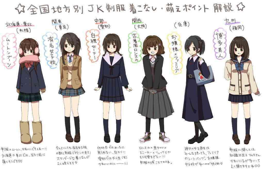 女子高生の制服の変化を一度に比較できる画像が話題