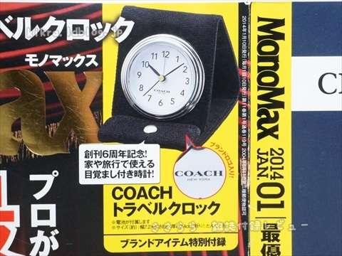 彼氏からプレゼントされたCOACHの時計を質屋で売ろうとしたら「これ雑誌の付録です」と言われた。死にたい。