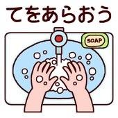 トイレに行ったら手洗いますか?