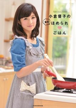 小倉優子、TVレギュラーゼロでも料理本バカ売れの秘訣
