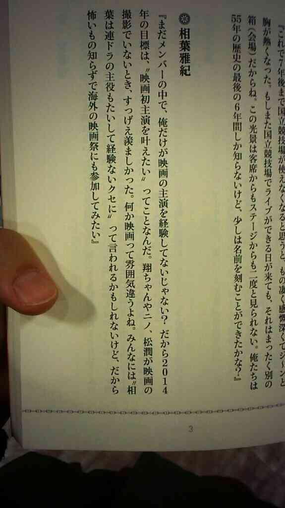 嵐・相葉雅紀が映画初主演!?「TVfan」webが大幅フライング告知で大騒動に