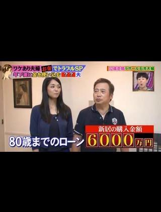 ラサール石井の妻・桃圭さんの顔面が放送事故 つけまつげがヤバすぎ!!