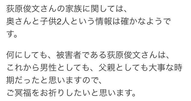 元フジテレビ・アナウンサー千野志麻、事故から1年…セレブ生活再開しても賠償話は進展せず